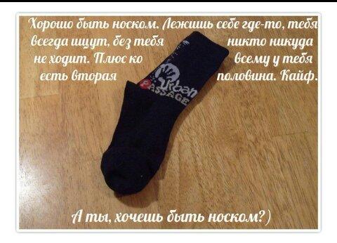 Стихи про носки в подарок прикольные короткие